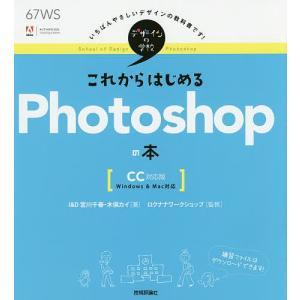 これからはじめるPhotoshopの本/宮川千春/木俣カイ/ロクナナワークショップ