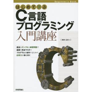 はじめて学ぶC言語プログラミング入門講座 Beginner's Book/西村広光