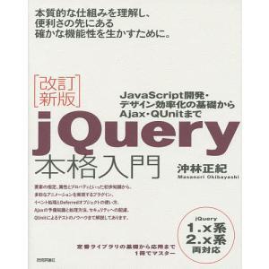 jQuery本格入門 JavaScript開発・デザイン効率化の基礎からAjax・QUnitまで/沖...