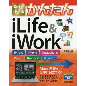 今すぐ使えるかんたんiLife & iWork iPhoto,iMovie,GarageBand,Pages,Numbers,Keynote/小原裕太