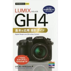 LUMIX GH4基本&応用撮影ガイド/山本一維/MOSHbooks