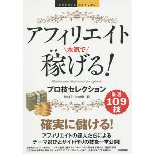 アフィリエイト本気で稼げる!プロ技セレクション/竹中綾子/三木美穂
