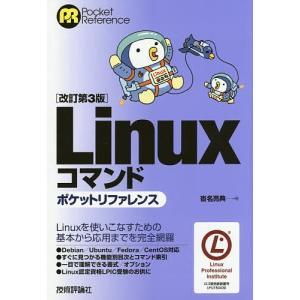 Linuxコマンドポケットリファレンス/沓名亮典