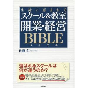 生徒に恵まれるスクール&教室開業・経営BIBLE/佐藤仁