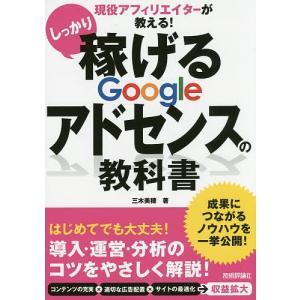 著:三木美穂 出版社:技術評論社 発行年月:2016年02月