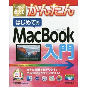 毎日クーポン有/ 今すぐ使えるかんたんはじめてのMacBook入門/小原裕太 bookfan PayPayモール店