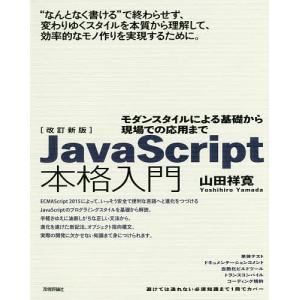JavaScript本格入門 モダンスタイルによる基礎から現場での応用まで/山田祥寛