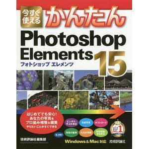 今すぐ使えるかんたんPhotoshop Elements 15/技術評論社編集部