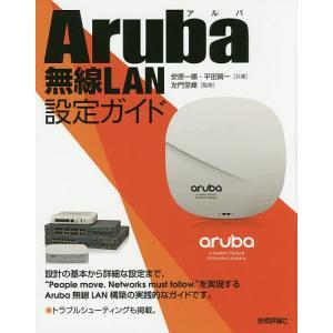 Aruba無線LAN設定ガイド/安原一順/平田賀一/左門至峰