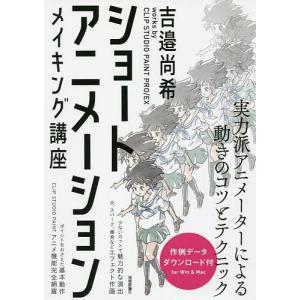 ショートアニメーションメイキング講座 吉邉尚希works by CLIP STUDIO PAINT ...