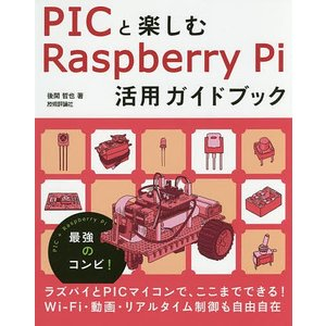 PICと楽しむRaspberry Pi活用ガイドブック/後閑哲也
