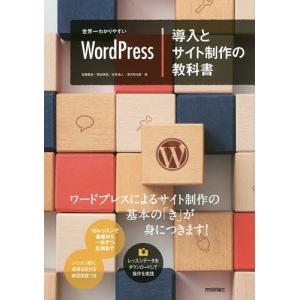 世界一わかりやすいWordPress導入とサイト制作の教科書/安藤篤史/岡本秀高/古賀海人