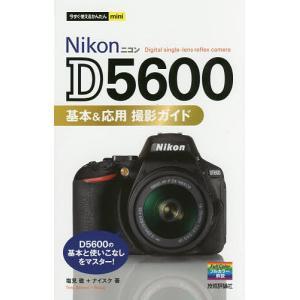 Nikon D5600基本&応用撮影ガイド/塩見徹/ナイスク