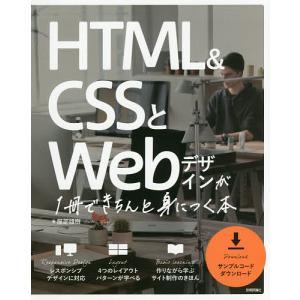 HTML & CSSとWebデザインが1冊できちんと身につく本/服部雄樹
