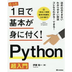 たった1日で基本が身に付く!Python超入門...の関連商品9