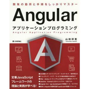 Angularアプリケーションプログラミング/山田祥寛