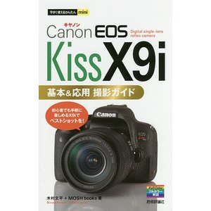 Canon EOS Kiss X9i基本&応用撮影ガイド/木村文平/MOSHbooks