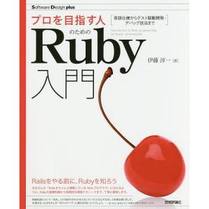 プロを目指す人のためのRuby入門 言語仕様からテスト駆動開発・デバッグ技法まで/伊藤淳一