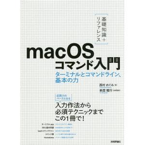 〈基礎知識+リファレンス〉macOSコマンド入門 ターミナルとコマンドライン、基本の力/西村めぐみ/新居雅行
