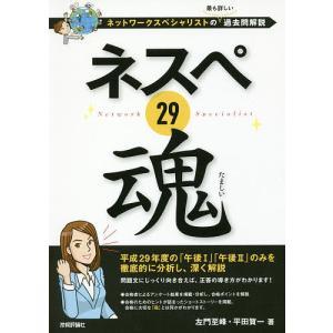 著:左門至峰 著:平田賀一 出版社:技術評論社 発行年月:2018年04月