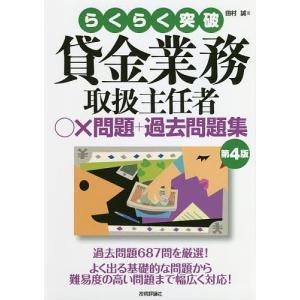 著:田村誠 出版社:技術評論社 発行年月:2018年06月