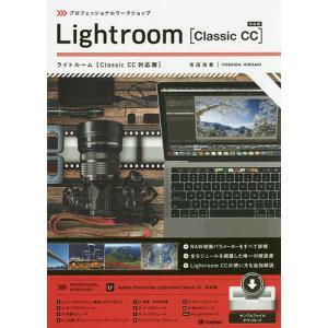 プロフェッショナルワークショップLightroom〈Classic CC対応版〉/吉田浩章