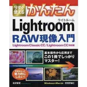 今すぐ使えるかんたんLightroom RAW現像入門/北村智史