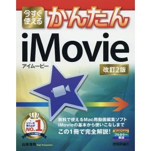 今すぐ使えるかんたんiMovie 〔2018〕改訂2版/山本浩司