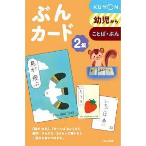 日曜はクーポン有/ ぶんカード 2 新装版/子供/絵本|bookfan PayPayモール店