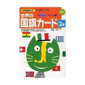世界の国旗カード 2 第2版/子供/絵本