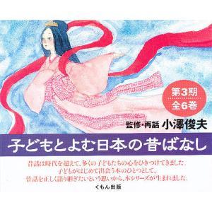 子どもとよむ日本の昔ばなし 第3期 6巻セット/おざわとしお/子供/絵本