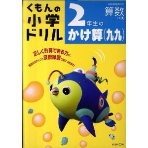 出版社:くもん出版 発行年月:2011年01月 シリーズ名等:小学ドリル