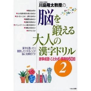 川島隆太教授の脳を鍛える大人の漢字ドリル 2/川島隆太