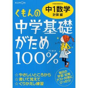 くもんの中学基礎がため100%中1数学 〔2012〕改訂新版計算編