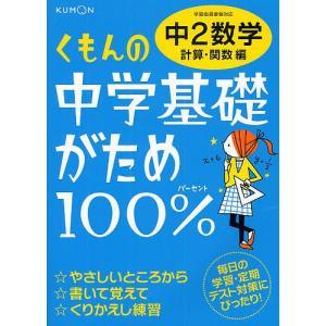くもんの中学基礎がため100%中2数学 〔2012〕改訂新版計算・関数編