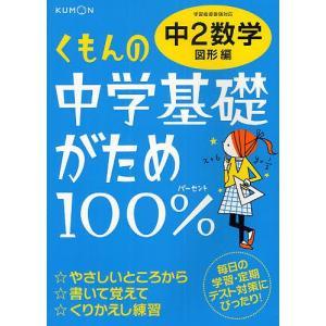 くもんの中学基礎がため100%中2数学 〔2012〕改訂新版図形編