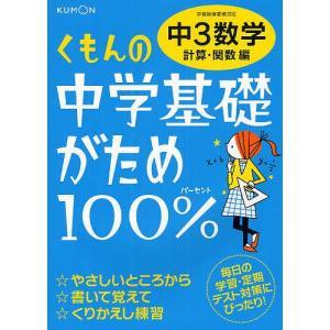 くもんの中学基礎がため100%中3数学 〔2012〕改訂新版計算・関数編
