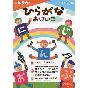 日曜はクーポン有/ ひらがなおけいこ 4・5・6歳|bookfan PayPayモール店
