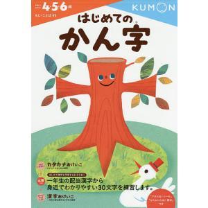 日曜はクーポン有/ はじめてのかん字 4・5・6歳|bookfan PayPayモール店