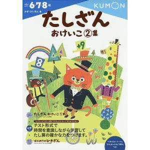 日曜はクーポン有/ たしざんおけいこ 2集|bookfan PayPayモール店