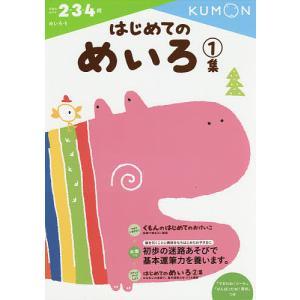日曜はクーポン有/ はじめてのめいろ 2・3・4歳 1集|bookfan PayPayモール店
