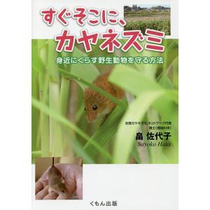 すぐそこに、カヤネズミ 身近にくらす野生動物を守る方法/畠佐代子