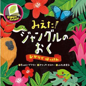 みえた!ジャングルのおく/キャロン・ブラウン/アリッサ・ナスナー/小松原宏子