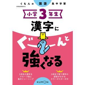 毎日クーポン有/ 小学3年生漢字にぐーんと強くなる