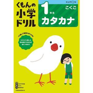 毎日クーポン有/ くもんの小学ドリル1年生カタカナ|bookfan PayPayモール店