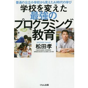 学校を変えた最強のプログラミング教育 普通の公立小学校から見えたAI時代の学び/松田孝