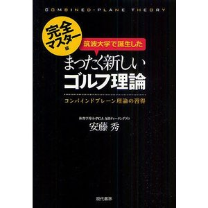 筑波大学で誕生したまったく新しいゴルフ理論 コンバインドプレーン理論の習得 完全マスター編/安藤秀