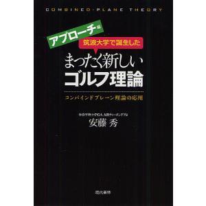 筑波大学で誕生したまったく新しいゴルフ理論 コンバインドプレーン理論の応用 アプローチ編/安藤秀