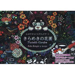 スクラッチアート きらめきの花園/片桐慶子