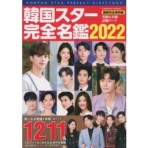 毎日クーポン有/ 韓国スター完全名鑑 2022|bookfan PayPayモール店